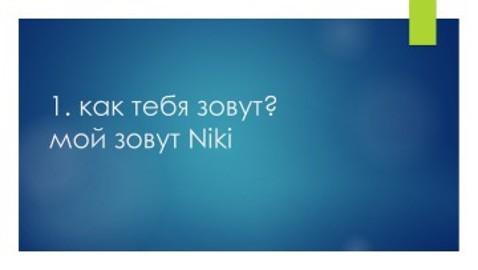 Venäjä esitys itsestä ja perheestä Niki Malmsten